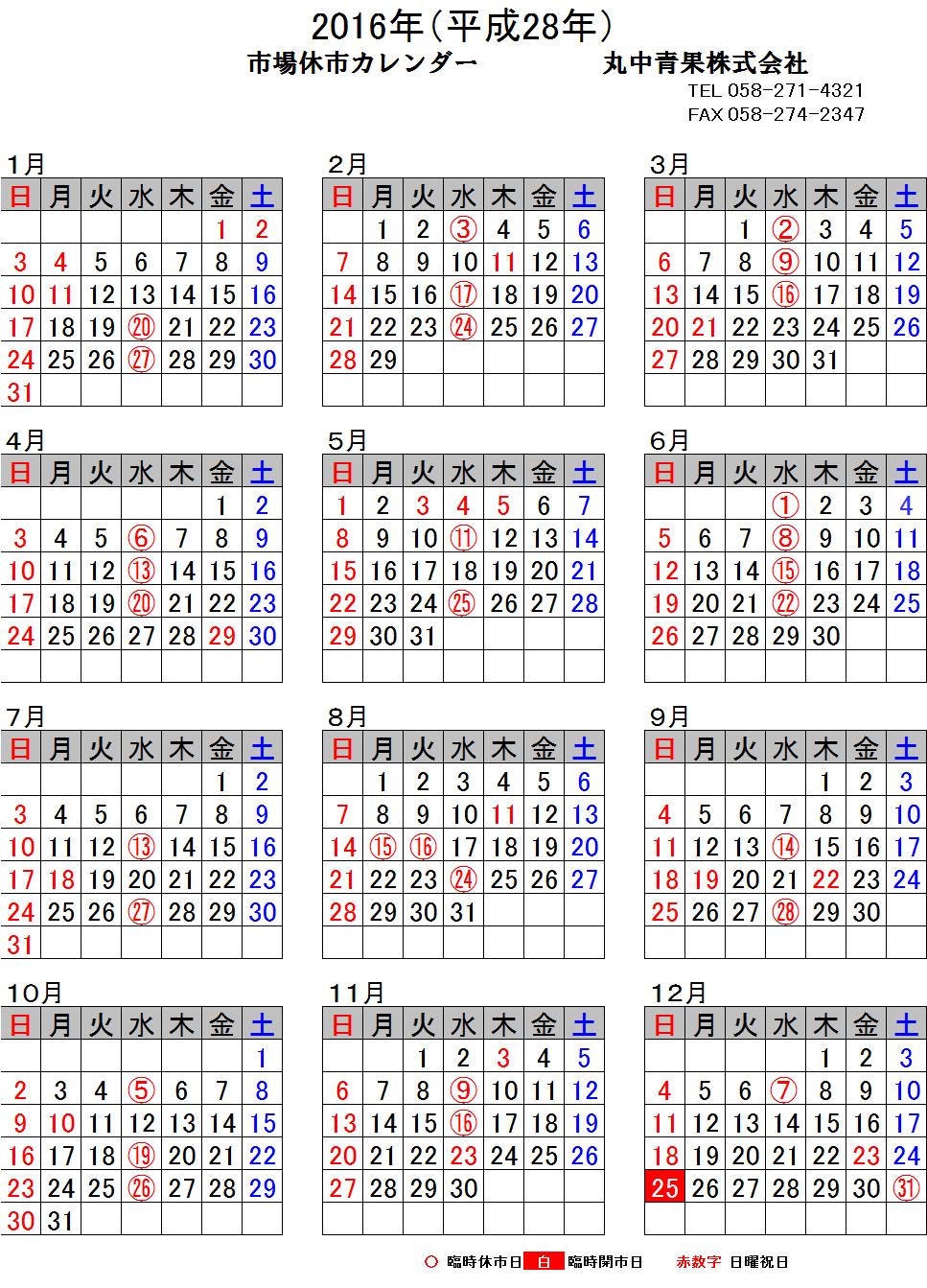 カレンダー カレンダー 予定表 : カレンダー | 市場カレンダー ...